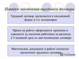 Реферат трудовой договор с дистанционным работником