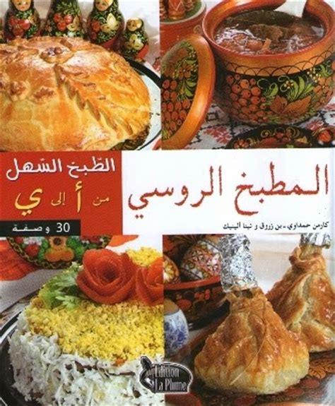 cuisine russe la cuisine algérienne cuisine facile cuisine russe المطبخ الروسي