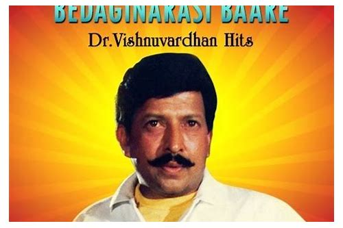 dr vishnuvardhan hits free download mp3