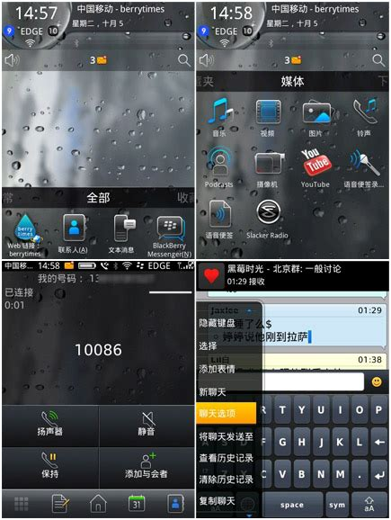 torch blackberry themes free blackberry apps blackberry ringtones blackberry