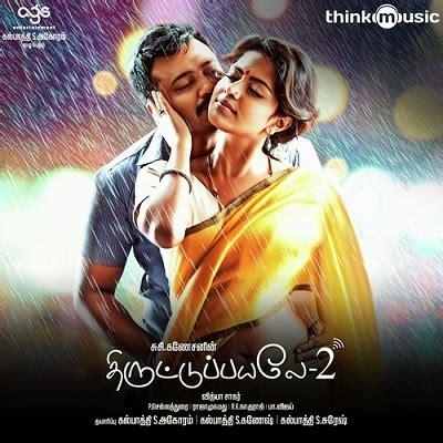 download mersal movie free download