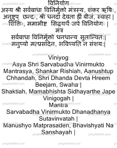 laxmi mantra for money in marathi recipe