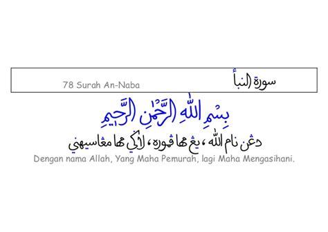 Menyimpan surah terakhir, klik pada ayat ayat alquran dan terjemahannya. Terjemahan Juz 30 al Quran dlm Khat Jawi