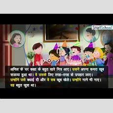 Hindi Grammar Sarvanam Youtube
