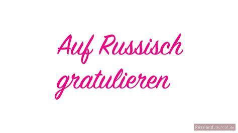 gratulieren auf russisch russlandjournalde