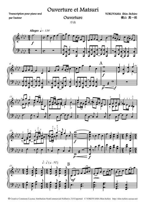 森山 直 太朗 さくら 楽譜