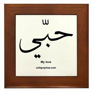 My love Arabic Calligraphy Framed Tile by calligraphize