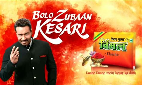 ajay vimal kesari bolo zubaan devgan masala pan ad devgn zuban meme inmarathi digital indian templates tobacco after ketchup jam