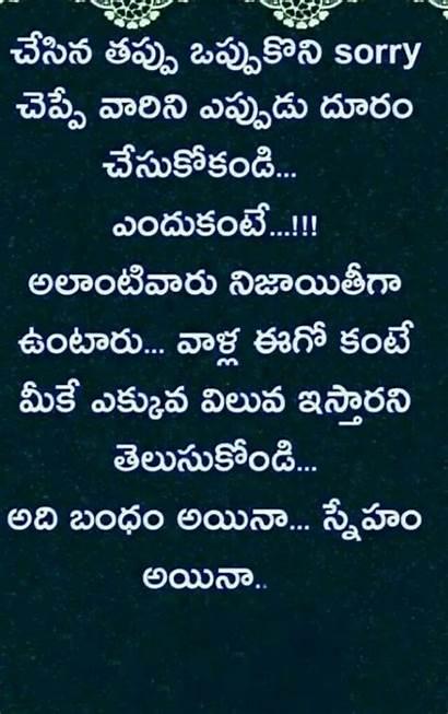 Quotes Telugu Sorry Wife Apj Morning Inspirational