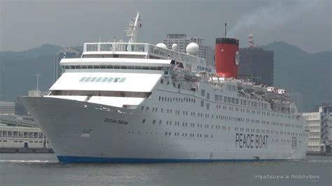 Ocean Dream オーシャン ドリーム Peace Boat 客船 神戸港 Youtube