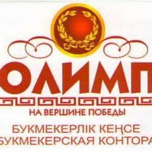 голпас букмекерская контора