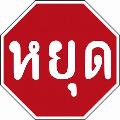 Stop Sign Svg Thai Signs Clipart Commons