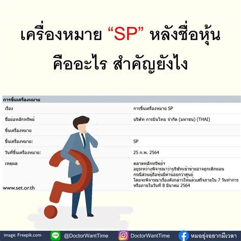 เครื่องหมาย SP หลังชื่อหุ้นคืออะไร สำคัญยังไง?? - หมอยุ่ง ...