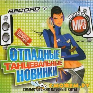 Отпадные Танцевальные Новинки От Radio Record › Скачать