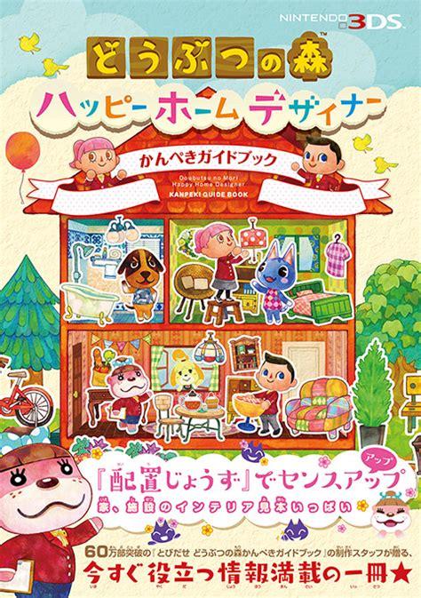 Happy Home Köln by どうぶつの森 ハッピーホームデザイナー かんぺきガイドブック