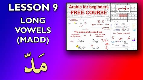 arabic  beginners lesson  long vowels madd youtube