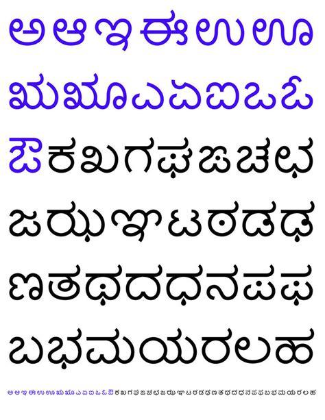 kannada alphabet  sternradio  deviantart