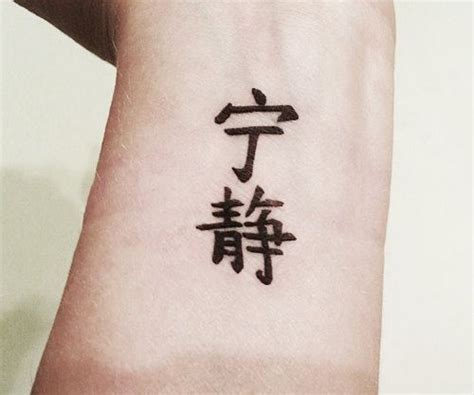 serenity firefly chinese symbol temporary tattoo big