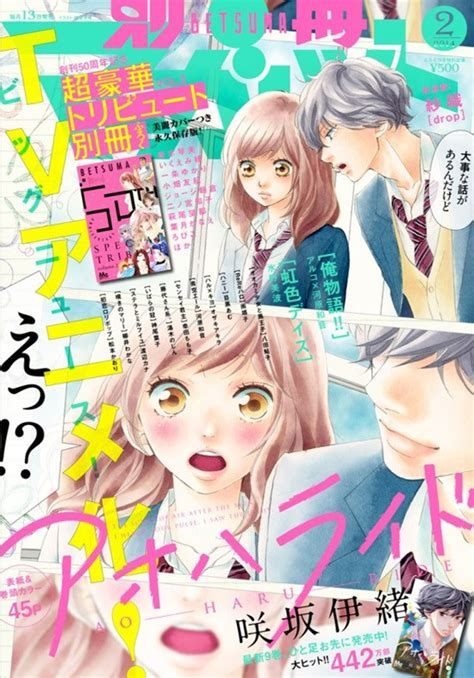 honeyworks anime adaptation crunchyroll shoujo quot ao haru ride quot gets tv anime
