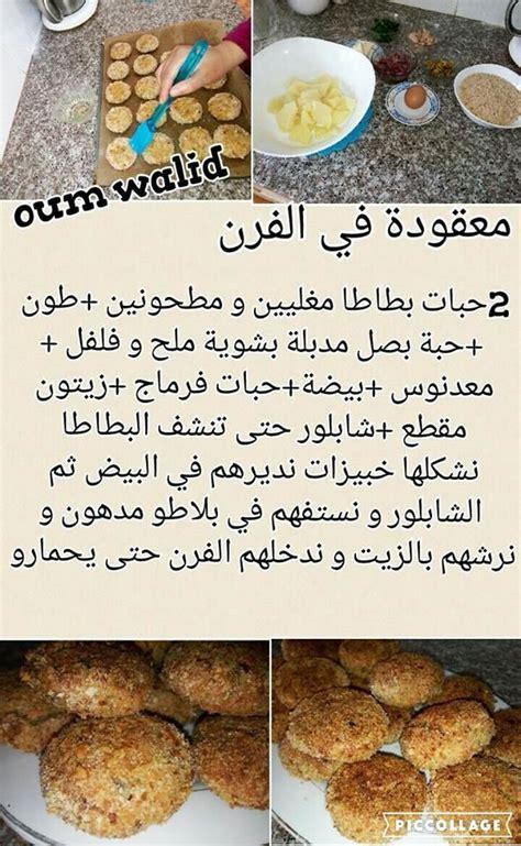recette cuisine ramadan 510 best oum walid images on