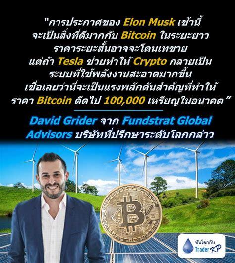 kp trafik med bitcoin