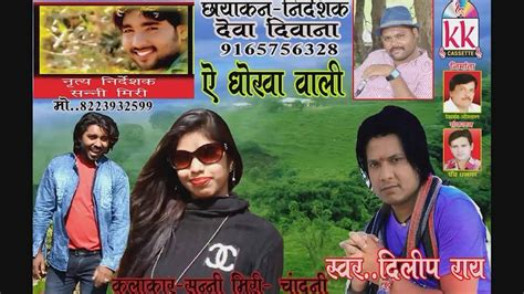 Cg Dj Song Telecharger Dilip Ray New