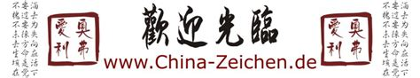 japanisches zeichen liebe liebe in chinesischer schrift chinesische schriftzeichen liebe