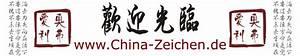 Japanisches Zeichen Für Liebe : gesundheit in chinesischer schrift chinesische schriftzeichen gesundheit ~ Orissabook.com Haus und Dekorationen