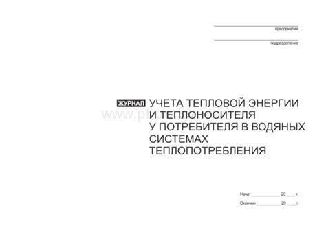 Динамика производства и потребления ээ в РФ 1