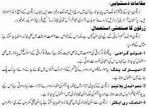 Hussaini Feroza Stone Benefits In Urdu Related Keywords ...
