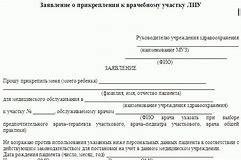 заявление о прикреплении к поликлинике в железноводскеобразец