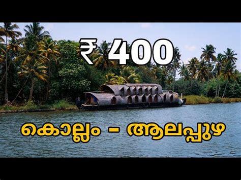 House Boat At Kollam by Kollam Houseboat Buzzpls