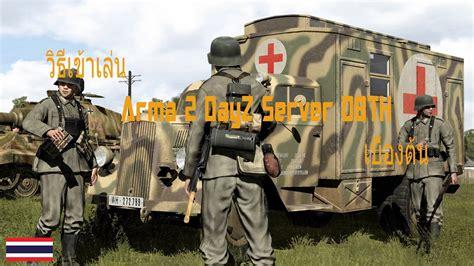 วิธีเข้าเล่น Arma 2 DayZ บน Server DBTHGaming ฉบับเร่งรัด ...