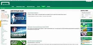 Ставки на спорт - Букмекерская компания «Лига Ставок»