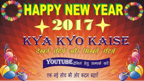 Happy New Year 2017, New Year Live Wallpaper And Wishes