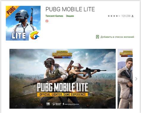 скачать pubg mobile lite на пк и ноутбук windows 7 8 10 бесплатно