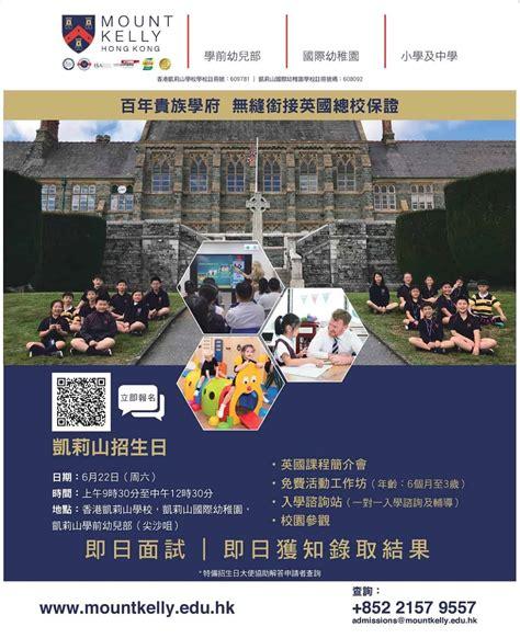 英國凱莉山是一所有超過 140 年歷史的英國傳統寄宿學校,於 2017 年進駐香港。香港凱莉山學校的校舍位於尖沙咀,香港分校沿用英國學制,分校師資亦會由英國凱莉山負責招聘及訓練以維持教學質素。 私立中小學/幼稚園/幼兒園:凱莉山 Mount Kelly 香港分校招生日暨開放日 22/6/2019 | 親子活動 family fun@香港2020