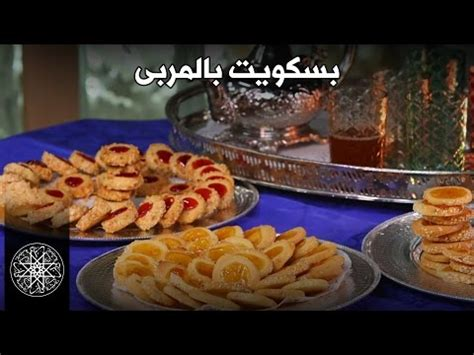 recette de cuisine marocaine choumicha choumicha gâteau marocain sablés à la confiture