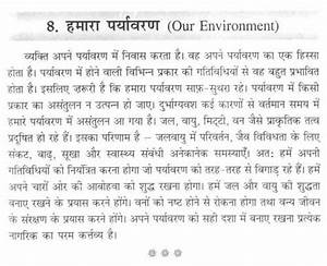 save the environment essay save the environment essay in english   save environment   slideshare