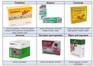 Препараты для печени легалон