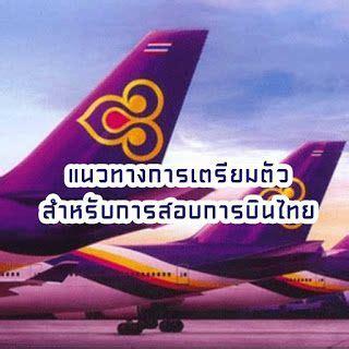 เรียนพิเศษที่บ้าน: สอบเข้าเป็นนักบินการบินไทย เตรียมตัว ...