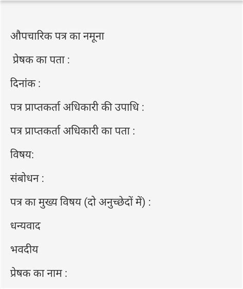 format   hindi formal letter   cbse