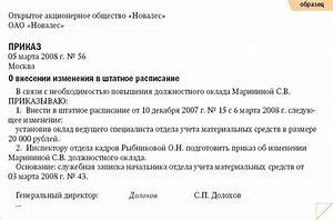 дополнительное соглашение в связи с изменением объеммов работ
