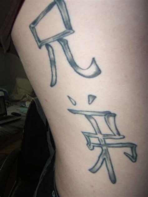 brotherhood tattoo