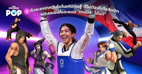 9 ตัวละครเทควันโดในเกมต่อสู้ ที่ไม่ต้องไปโอลิมปิก แต่เธอ ...