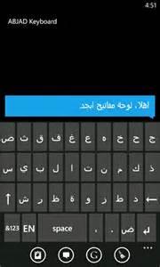 Windows Phone Keyboard Apps