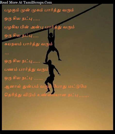 Friendship Sad Quotes In Tamil