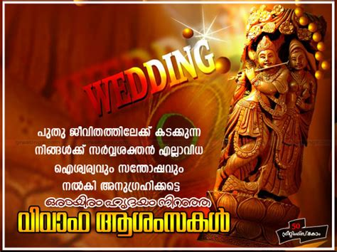 wedding wishes malayalamwedding wishes malayalam quoteswedding wishes malayalam images