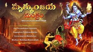 Mahamrityunjaya Mantra 108 Times Chanting