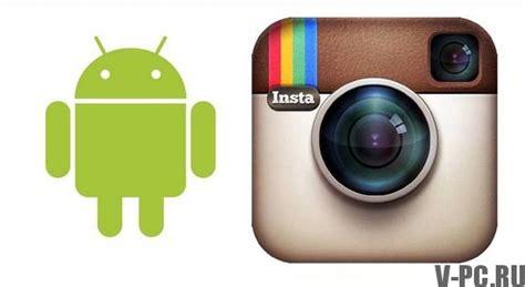 Последняя версия instagram скачать apk